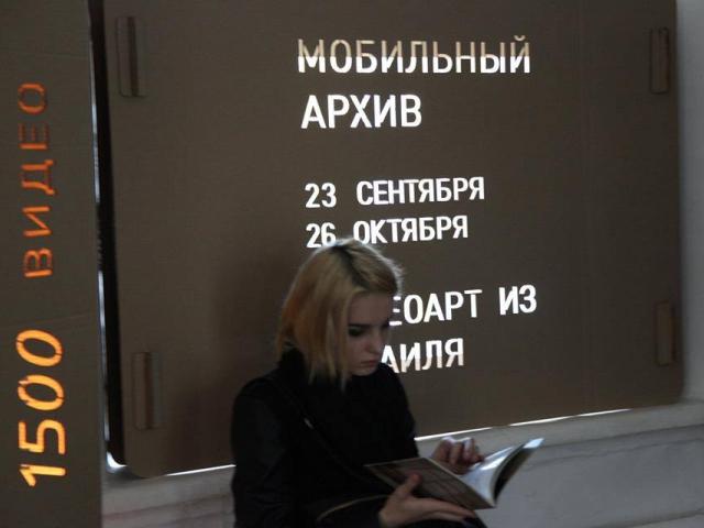 """Mobile Archive"" in Yekateriburg. Installation view in NCCA in Yekaterinburg"