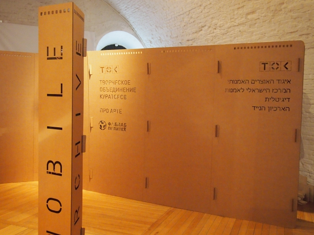 Mobile Archive at Pro Arte Foundation, installation view